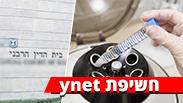 צילום: דוברות בתי הדין הרבניים, shutterstock