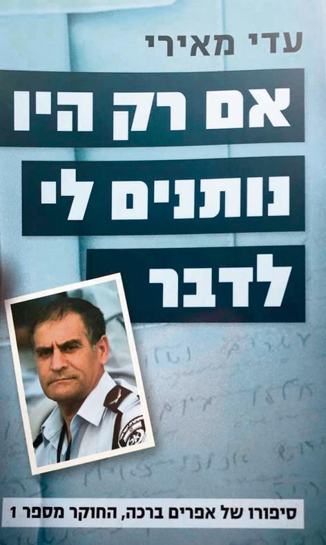 עטיפת הספר שכתבה עדי מאירי