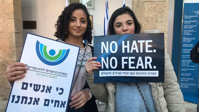 עצרת הזדהות עם יהודי ארה