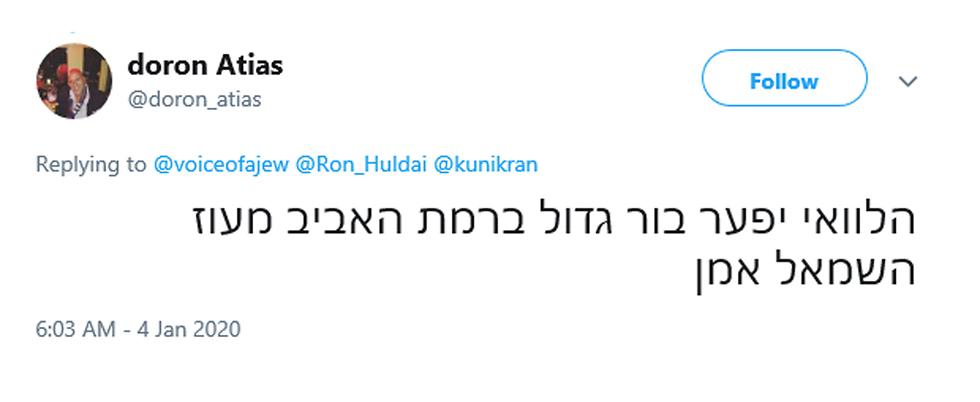 טויטר דורון אטיאס תגובה תגובות יואב בלום ()