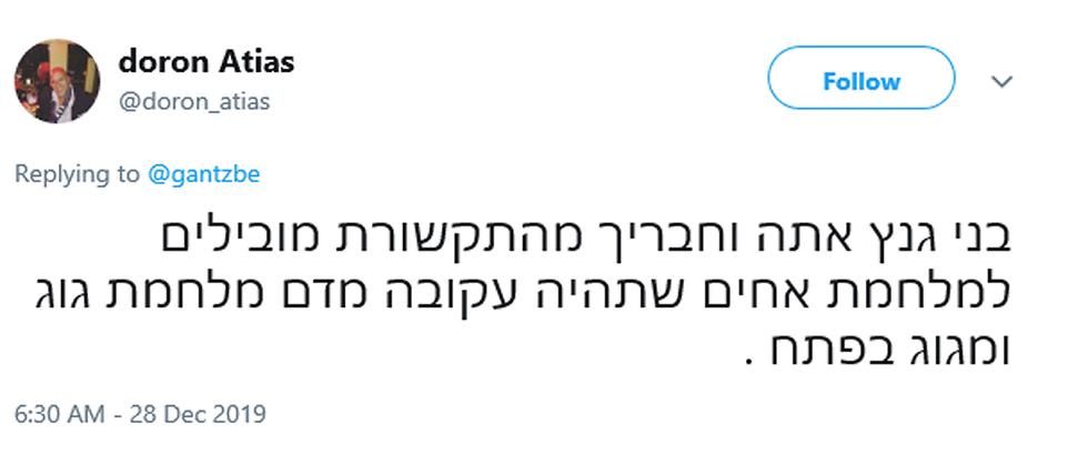 טויטר דורון אטיאס תגובה תגובות בני גנץ ()