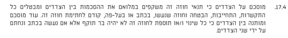 הסעיף החמקמק בחוזה השכירות שמציעה עיריית תל אביב (מתוך חוזה השכירות של עיריית תל אביב)
