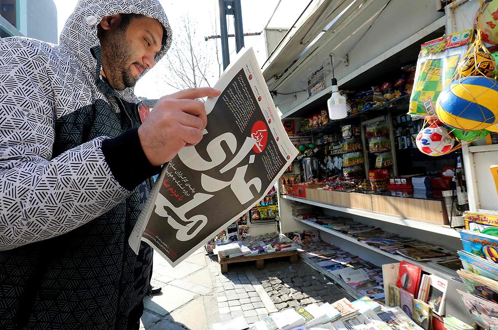 כותרות עיתונים ב איראן אחרי ההתנצלות על התרסקות המטוס (צילום: AFP)