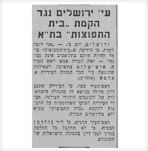 זה לא עזר לירושלמים (מתוך אתר עיתונות יהודית היסטורית www.JPRESS.org.il, מיסודם של הספרייה הלאומית ואוניברסיטת תל-אביב)