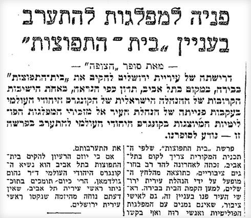 הקרב בין שתי הערים הגדולות לא התחיל באירוויזיון 2019 (מתוך אתר עיתונות יהודית היסטורית www.JPRESS.org.il, מיסודם של הספרייה הלאומית ואוניברסיטת תל-אביב)
