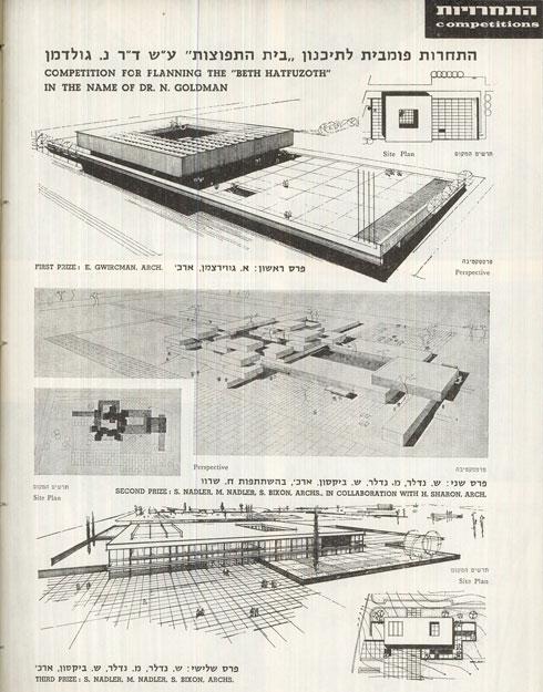 ההצעה הזוכה של גבירצמן. היא שונתה מאוד לאחר שנאלץ לקבל את יצחק ישר כשותף לפרויקט (מתוך המגזין הנדסה ואדריכלות, מאוסף הספרייה הלאומית)