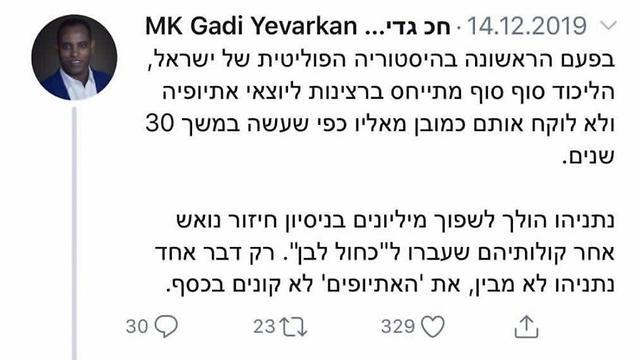 מתוך עמוד הטוויטר של גדי יברקן (מתוך עמוד הטוויטר )