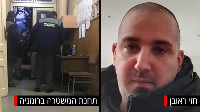 חזי ראובן עבריין נמלט רומניה מעצר נעצר ()