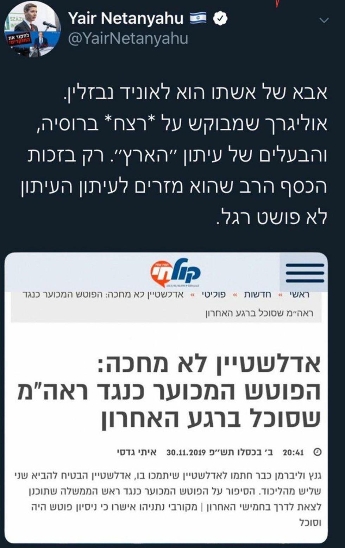 """יאיר נתניהו במתקפה חריפה על יו""""ר הכנסת אדלשטיין 9730092010001009801554no"""