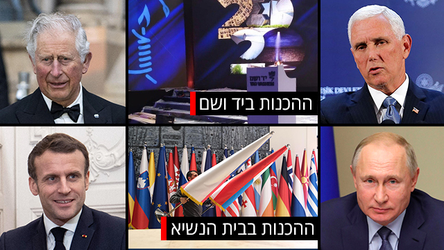 הכנות כנס השואה העולמי  (צילום:  אגף התקשורת יד ושם, רויטרס, AP, AFP, מארק ניימן לע