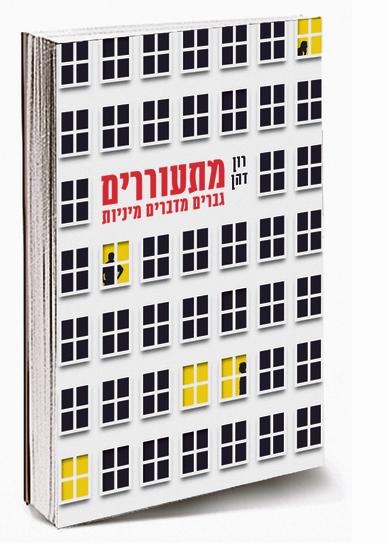 כריכת הספר, הוצאת פן וידיעות ספרים