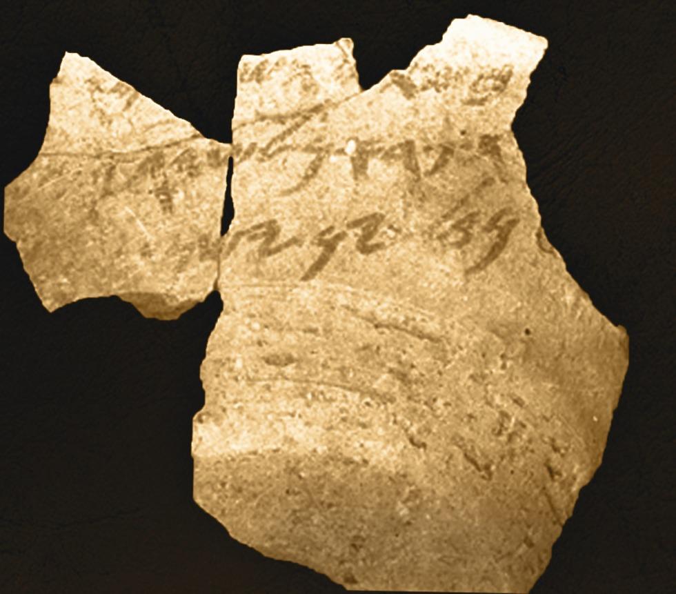 כתובת שהתגלתה בשומרון מימי ירבעם השני (צילום: המוזיאון השמי, אוניברסיטת הרווארד)