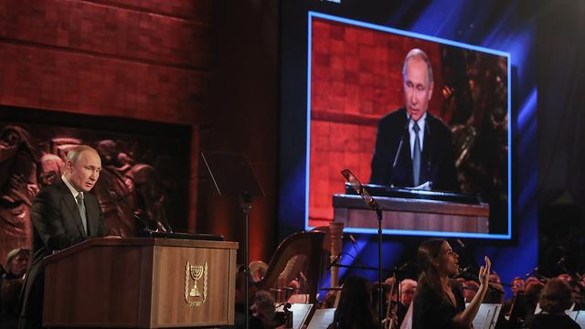 """Путин выступает в """"Яд ва-Шем"""". Фото: Йонатан Зиндель"""