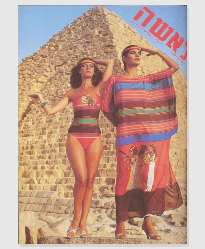 """פרי עם תמי בן עמי המנוחה על שער """"לאשה"""" בשנת 1980"""