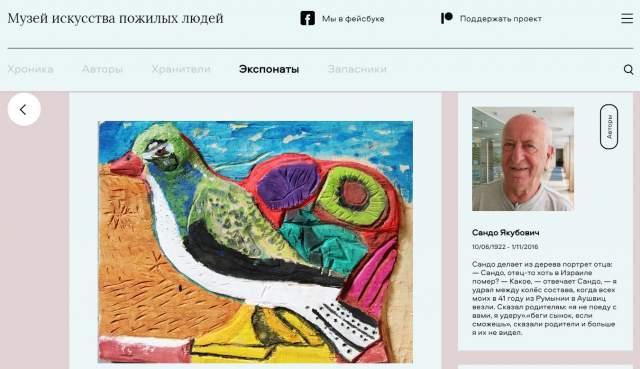 Экспонат на сайте музея. Фото: снимок с экрана