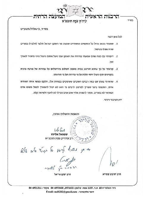 בכירי הרבנים התגייסו להזהיר מפני המטפל