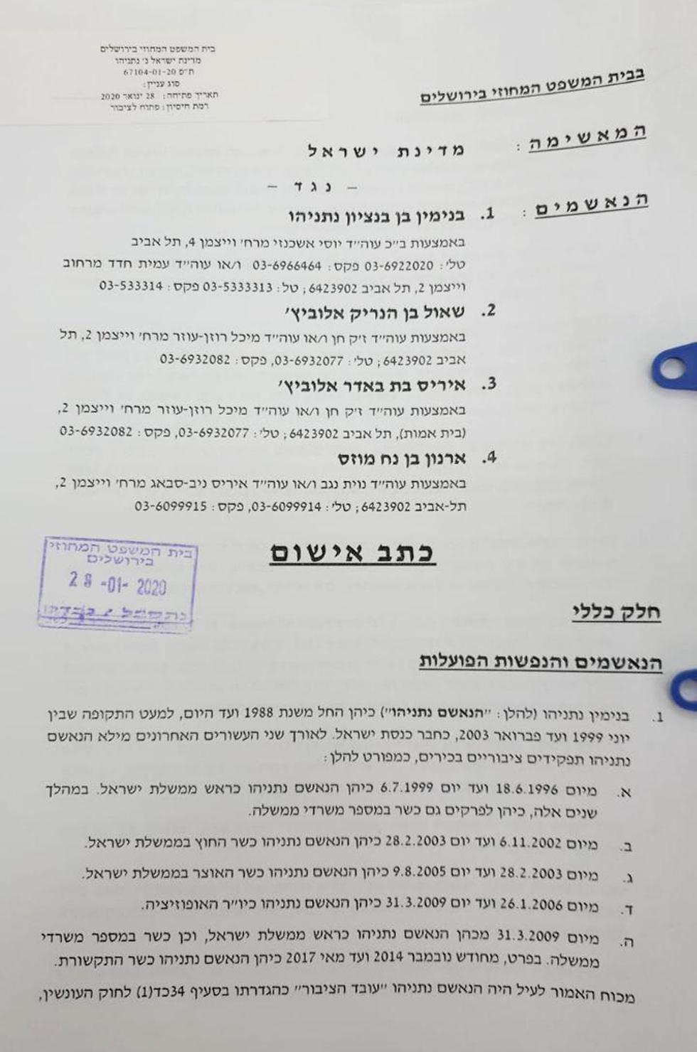 כתב אישום נגד ראש הממשלה בנימין נתניהו עם חותמת בית המשפט המחוזי ()