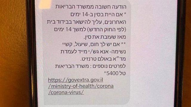 נגיף הקורונה : מסרון SMS שיוצא  מחברות הסלולר לנוחתים ב נתב