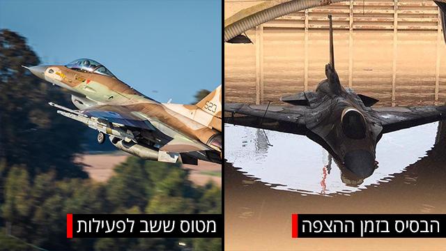 חצי חצי מטוס מטוסים הצפה שיטפון בסיס חצור חיל האוויר צה