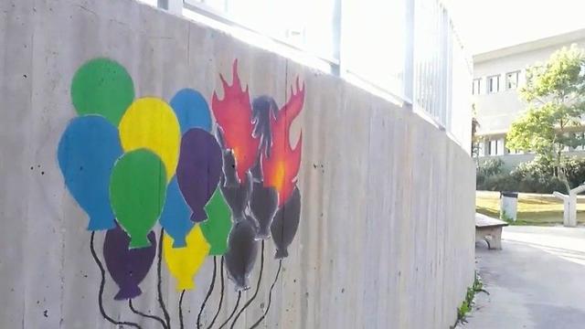 ציורי גרפיטי של בלונים בעוטף עזה (צילום: רועי עידן)