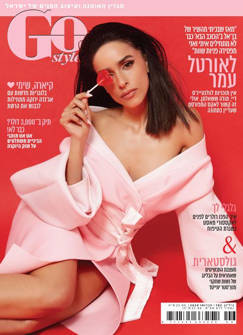 Must Have -  מגזין Gostyle עכשיו בדוכנים (צילום: שי פרנקו)