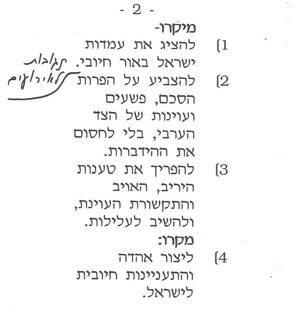 ספרו החדש של בנימין נתניהו ()