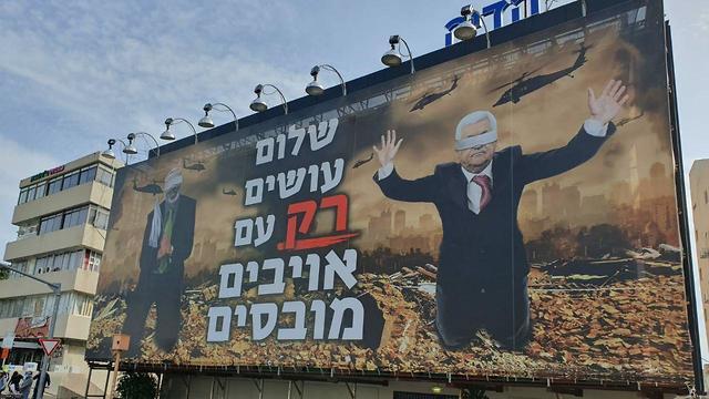 שלטים של הפרויקט לנצחון ישראל בתל אביב ()