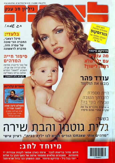 """השער המשותף של האם והבת למגזין """"לאשה"""" בשנת 2000 (צילום: יקי הלפרין)"""
