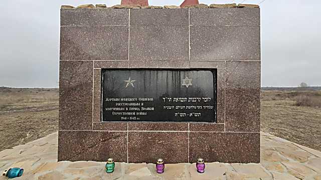 האנדרטה בגיא ההריגה  (באדיבות הרב פנחס וישצקי )