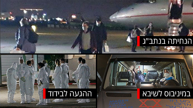 נחיתת ישראלים מ ספינת הקורונה קורונה נתב