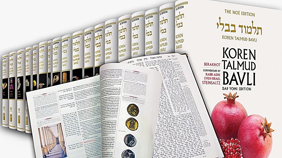 ספר תלמוד חדש התקבל לספריה הלאומית של ארצות הברית ()