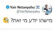 מתוך דף הטוויטר של יאיר נתניהו