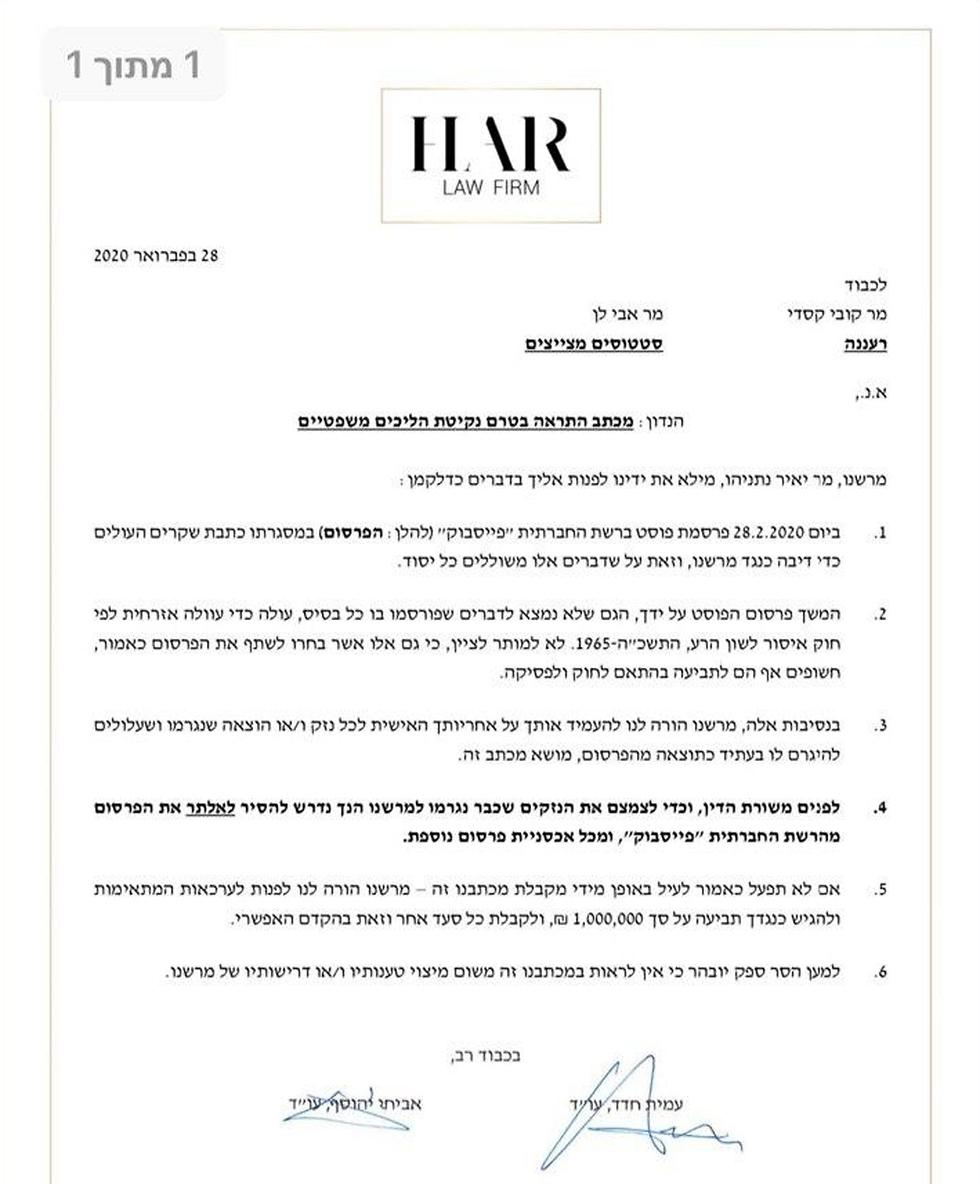 מכתב התביעה של יאיר נתניהו לקובי קסדי ()