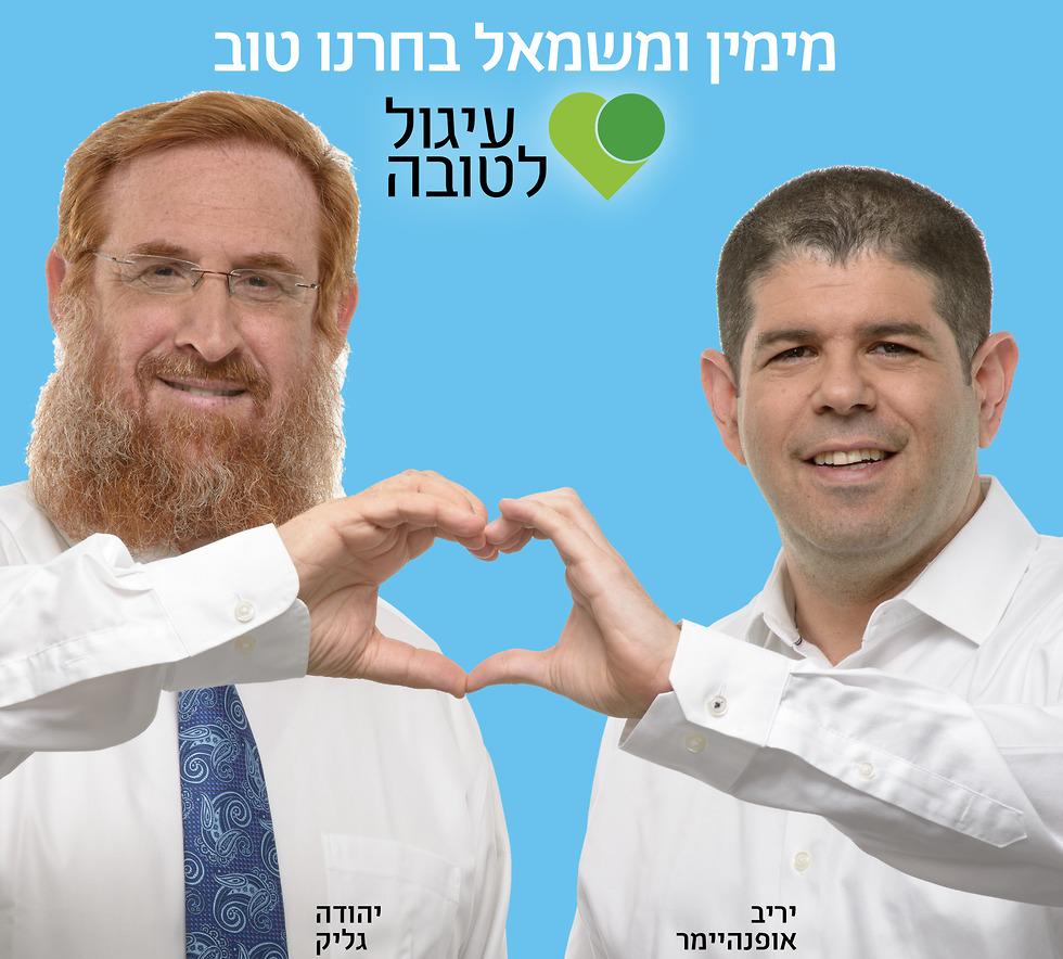 יריב אופנהיימר ויהודה גליק בקמפיין עיגול לטובה (צילום: ארקדי רסקין)