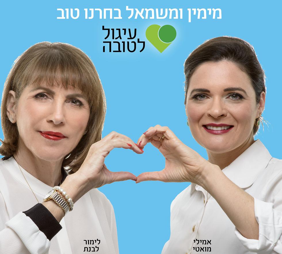 אמלי מואטי ולימור לבנת בקמפיין עיגול לטובה (צילום: ארקדי רסקין)