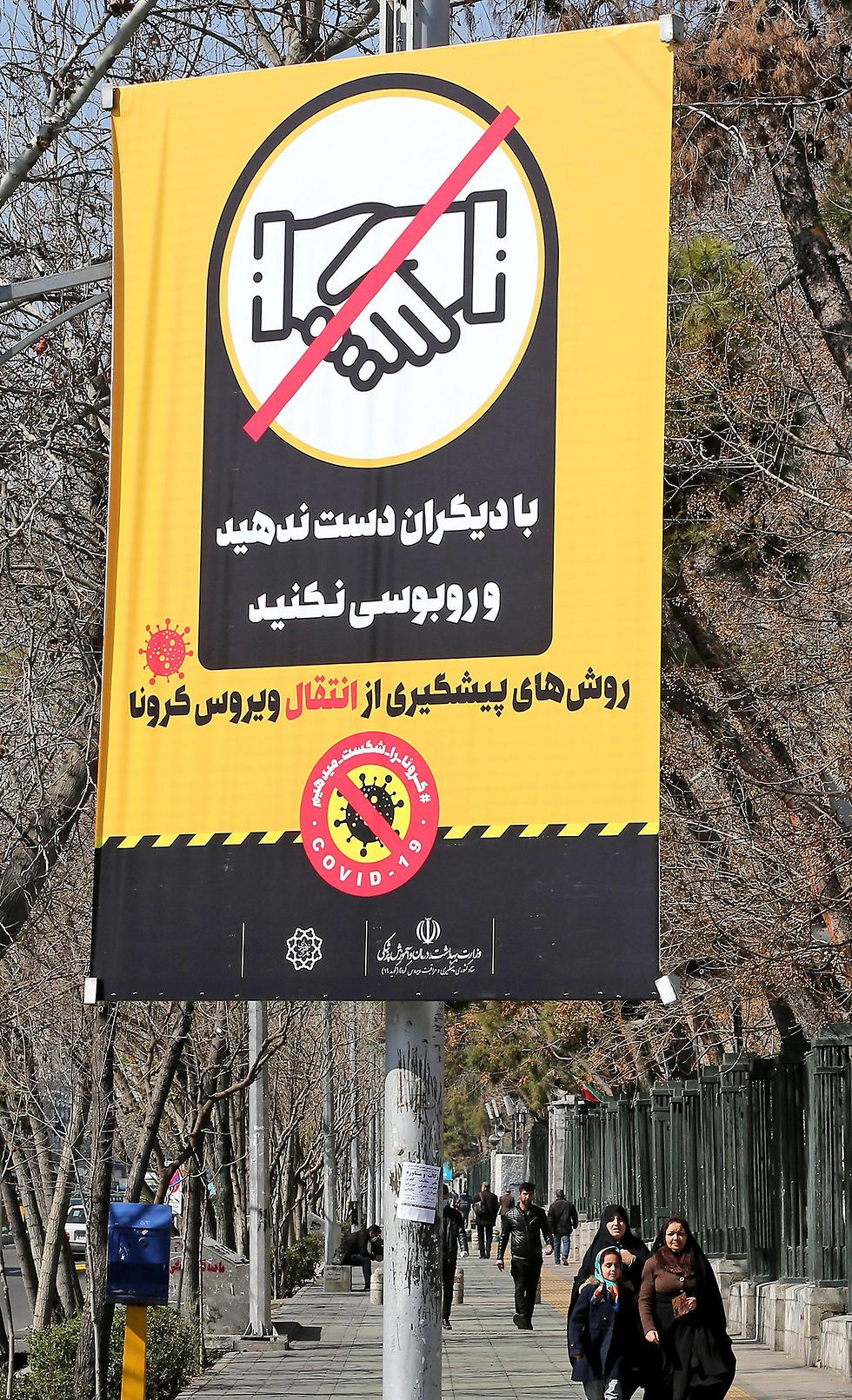איראן קורונה נגיף טהרן (צילום: AFP)