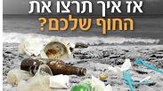 צילום: המשרד להגנת הסביבה