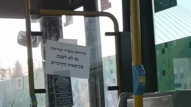 """""""Нельзя сидеть на передних сиденьях"""", - гласит объявление. Фото: Асаф Загризак"""