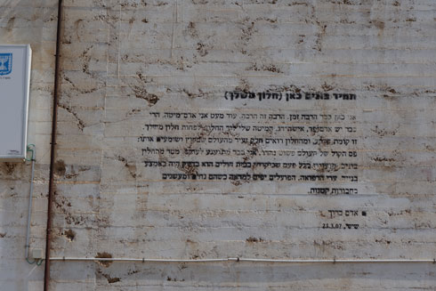 טקסט של אדם ברוך על הקיר (צילום: מיכאל יעקובסון)