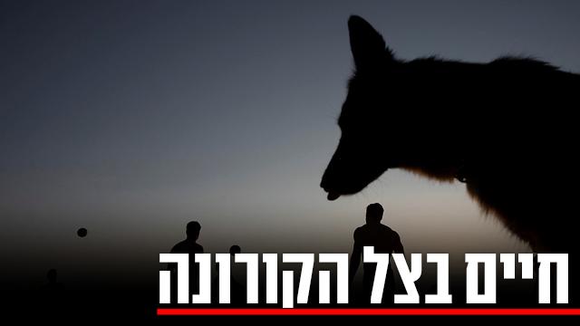 התקהלויות בתל אביב למרות הנחיות משרד הבריאות (צילום: AP)
