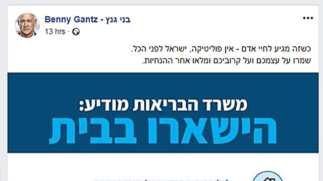פוסט של בני גנץ (מתוך עמוד הפייסבוק של בני גנץ )