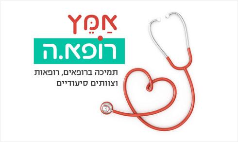 לא משאירים לבד את הצוותים הרפואים (עיצוב לוגו: ריקי מוסאפי)