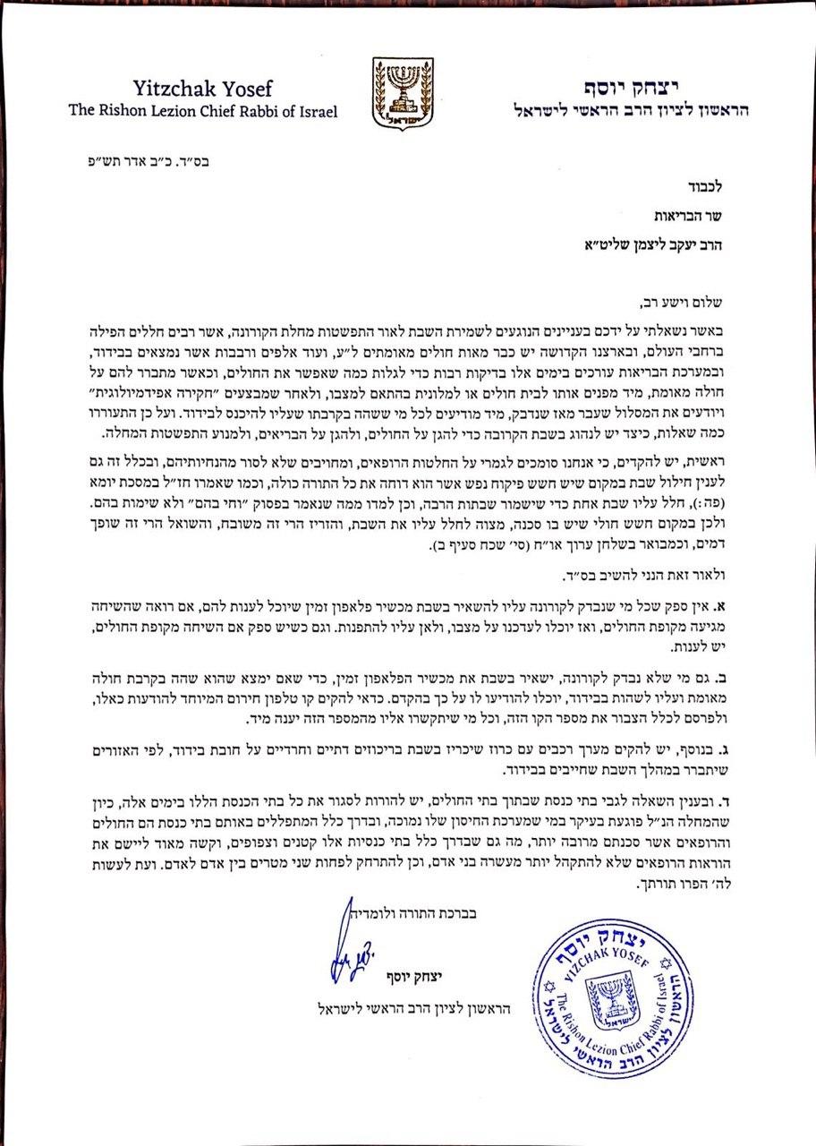 מכתבו של הרב הראשי