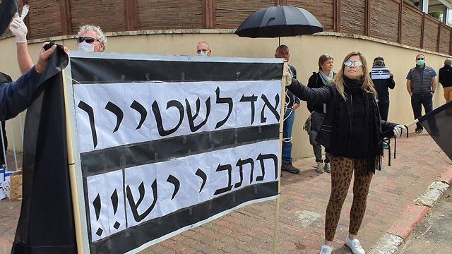 הפגנה מול ביתו של אדלשטיין (צילום: שמוליק דודפור )