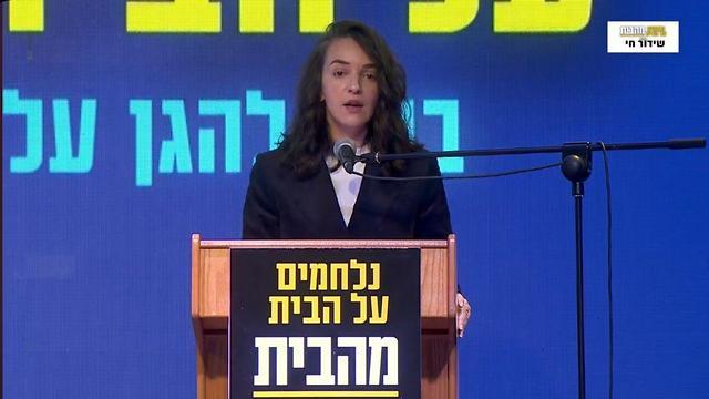 לוסי אהריש בהפגנה הווירטואלית (צילום מסך)