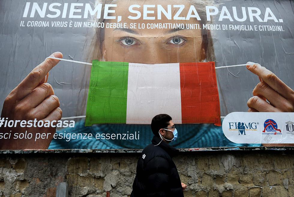 Итальянцев призывают следовать карантину. Фото: AFP