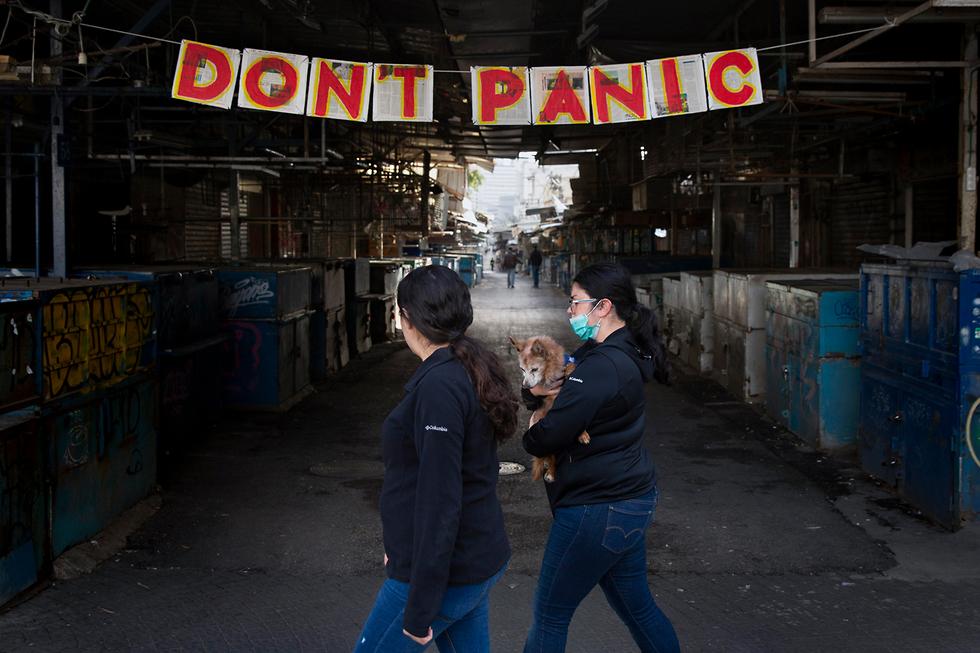 Рынок в Тель-Авиве закрыт. Фото: AP  (צילום: AP)