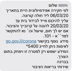 הודעה לאזרח שנחשף לקורונה | צילום: באדיבות ישראל דיפנס