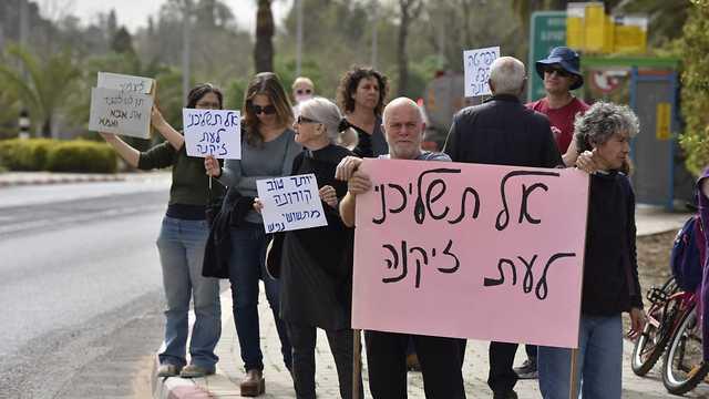 Демонстрация у гериатрического центра в Пардес-Хане. Фото: Шарон Цур