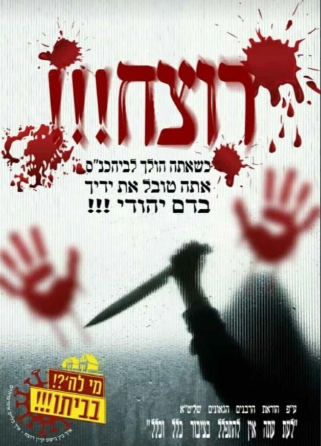 """Листовки из Нью-Йорка: """"Убийца! Когда ты идешь в синагогу, ты обагряешь руки свои кровью евреев"""".  Фото: Авраам ха-Коэн, Рами Кон"""